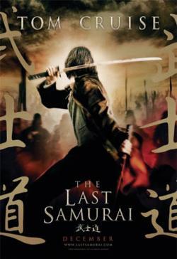 Last Sumarai Teaser Poster