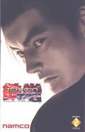 Tekken Game